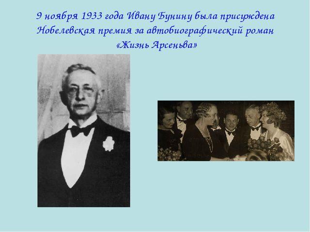 9 ноября 1933 года Ивану Бунину была присуждена Нобелевская премия за автобио...