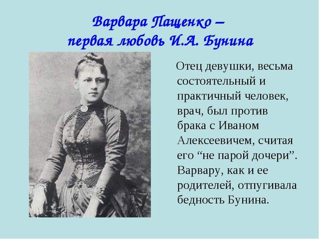 Варвара Пащенко – первая любовь И.А. Бунина Отец девушки, весьма состоятельны...