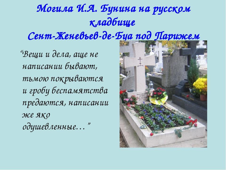 """Могила И.А. Бунина на русском кладбище Сент-Женевьев-де-Буа под Парижем """"Вещи..."""