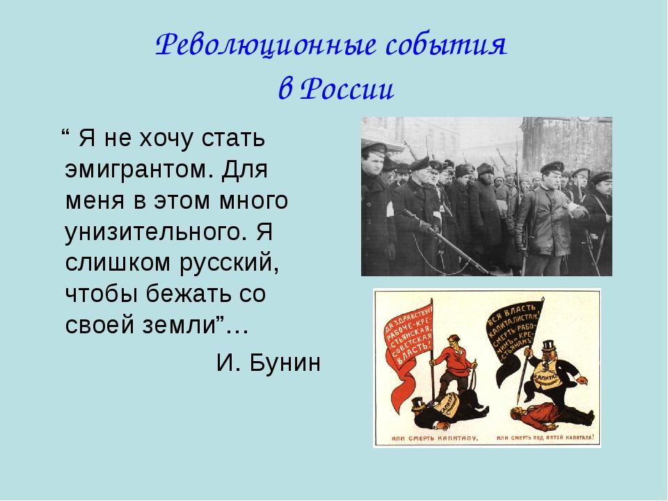 """Революционные события в России """" Я не хочу стать эмигрантом. Для меня в этом..."""