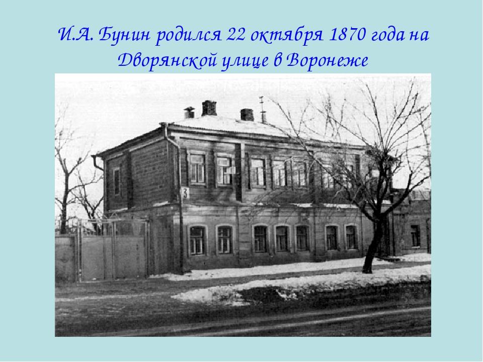 И.А. Бунин родился 22 октября 1870 года на Дворянской улице в Воронеже