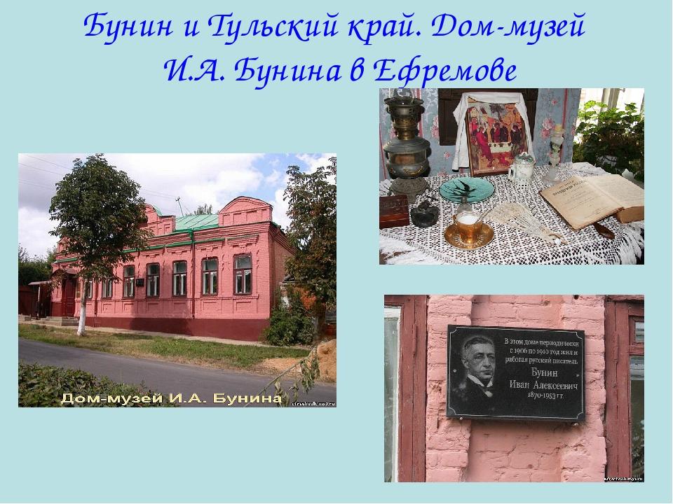 Бунин и Тульский край. Дом-музей И.А. Бунина в Ефремове