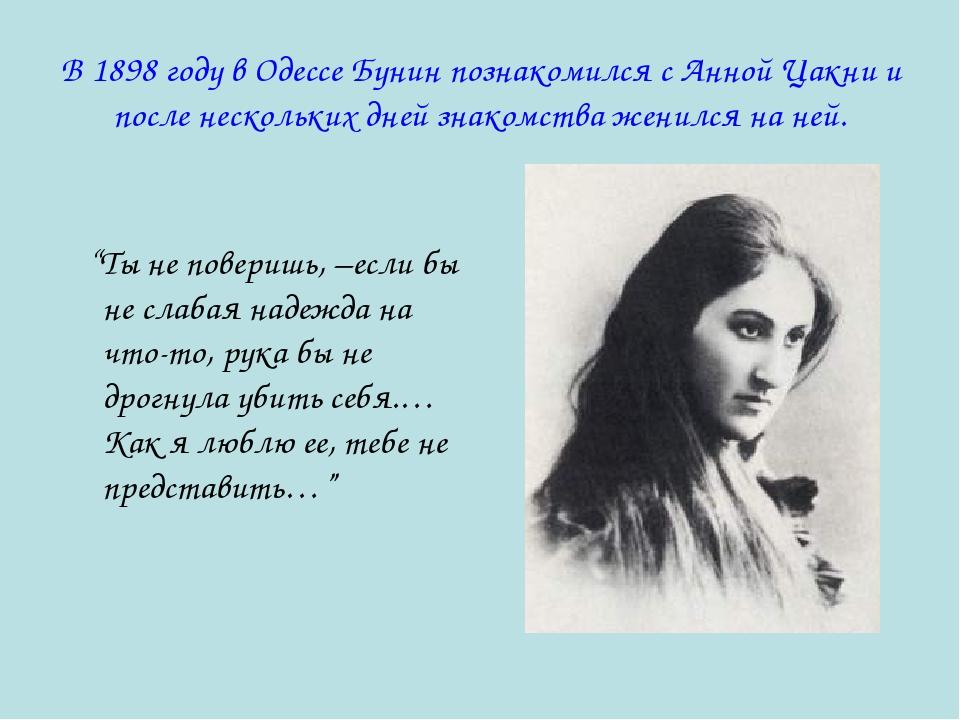 В 1898 году в Одессе Бунин познакомился с Анной Цакни и после нескольких дней...