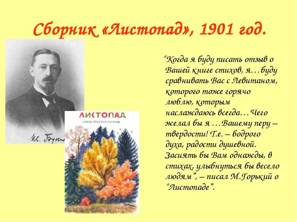 """Сборник «Листопад», 1901 год. """"Когда я буду писать отзыв о Вашей книге стихов..."""