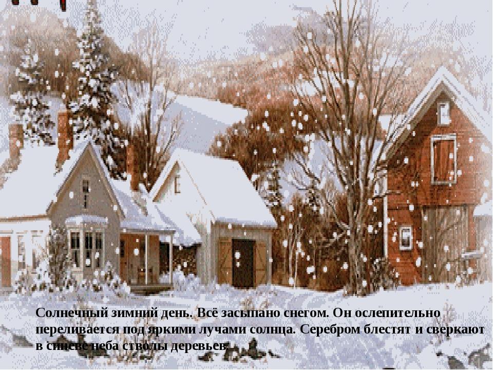 Солнечный зимний день. Всё засыпано снегом. Он ослепительно переливается под...
