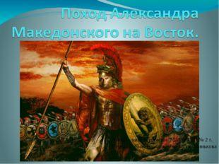 Автор: учитель истории МАОУ СШ № 2 г. Перевоза Нижегородской области Минькова