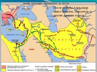 Гавгамелы После победы Александр занял Вавилон, Персеполь и другие древние г
