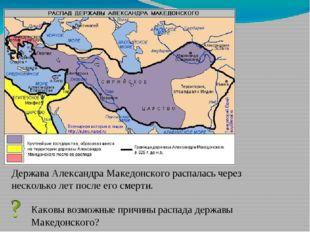 Держава Александра Македонского распалась через несколько лет после его смерт