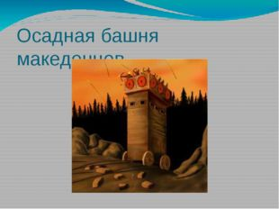 Осадная башня македонцев