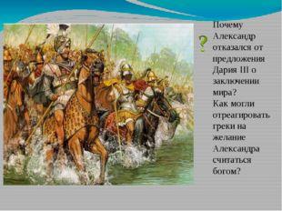 Почему Александр отказался от предложения Дария III о заключении мира? Как мо