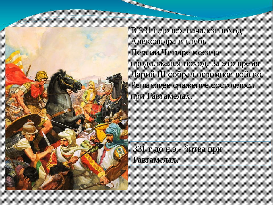 В 331 г.до н.э. начался поход Александра в глубь Персии.Четыре месяца продолж...