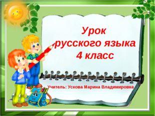 Урок русского языка 4 класс Учитель: Ускова Марина Владимировна