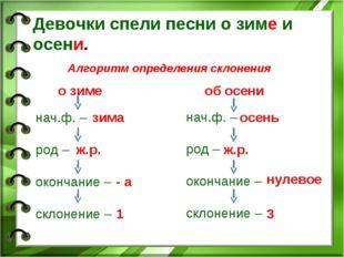 Девочки спели песни о зиме и осени. о зиме об осени нач.ф. – род – окончан