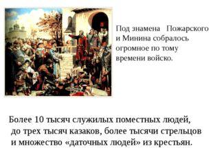 Под знамена Пожарского и Минина собралось огромное по тому времени войско. Б