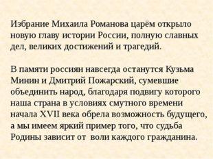 Избрание Михаила Романова царём открыло новую главу истории России, полную с
