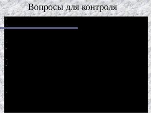 Вопросы для контроля Какие враги были у России в «Смутное время»? Поляки и шв