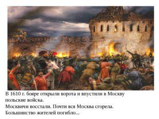 В 1610 г. бояре открыли ворота и впустили в Москву польские войска. Москвичи