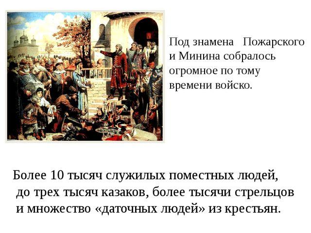 Под знамена Пожарского и Минина собралось огромное по тому времени войско. Б...