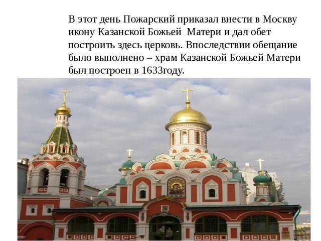 В этот день Пожарский приказал внести в Москву икону Казанской Божьей Матери...