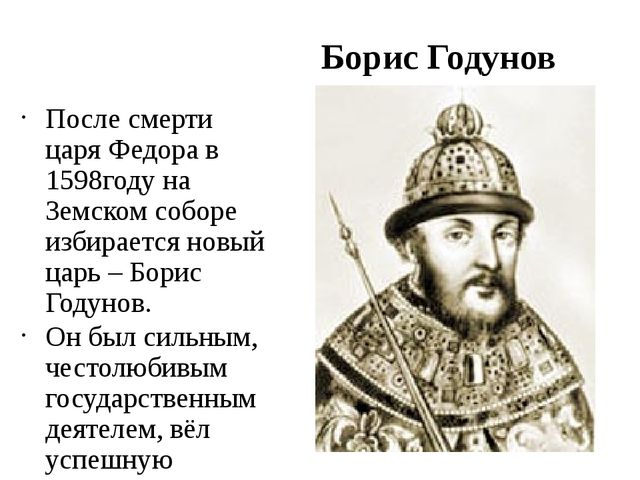 После смерти царя Федора в 1598году на Земском соборе избирается новый царь –...