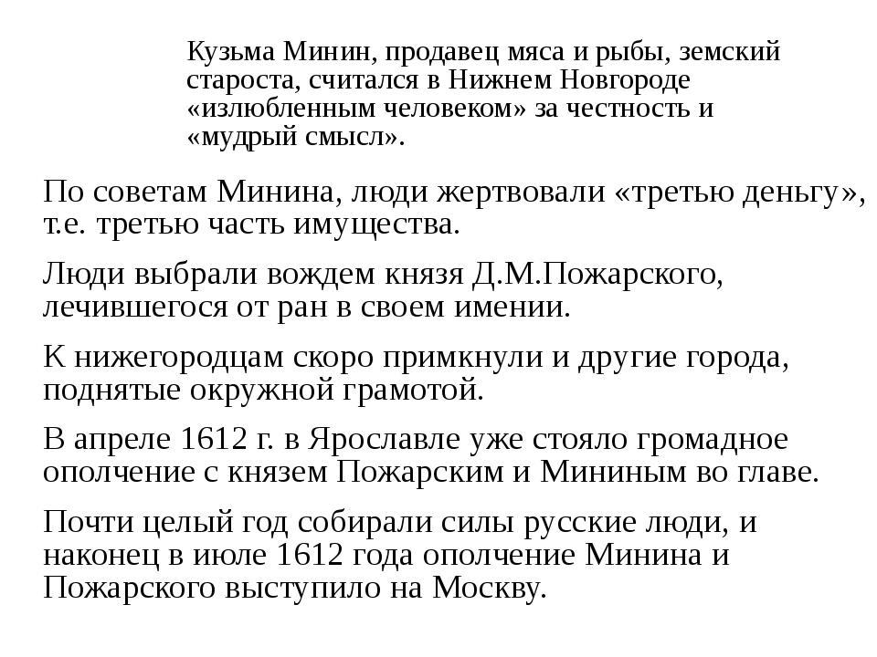 По советам Минина, люди жертвовали «третью деньгу», т.е. третью часть имущест...