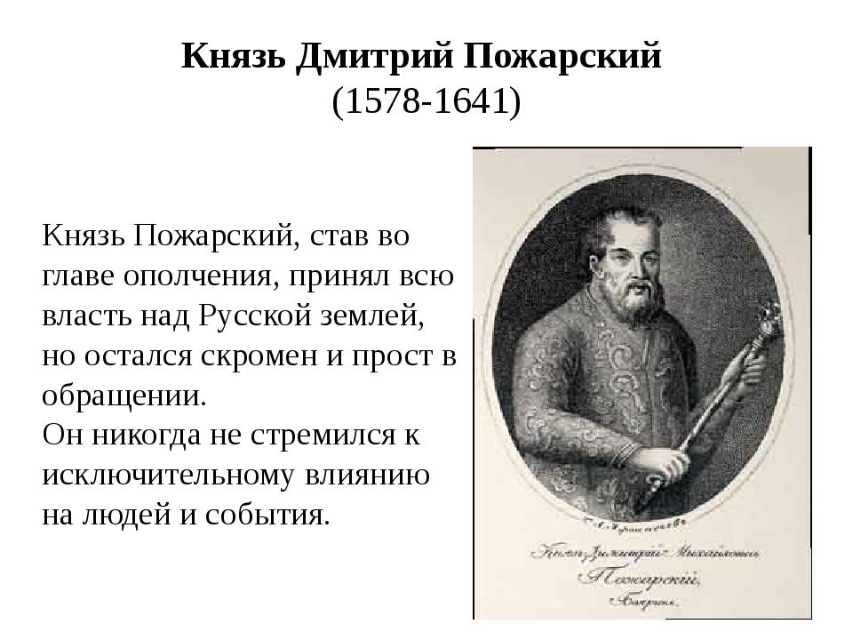 Князь Дмитрий Пожарский (1578-1641) Князь Пожарский, став во главе ополчения,...