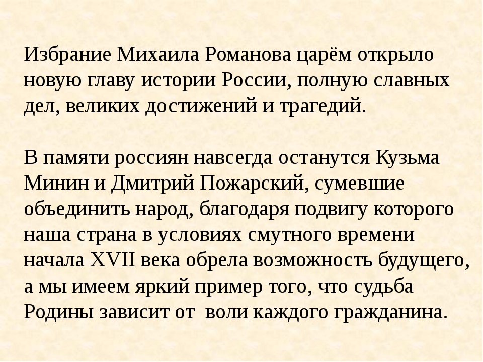 Избрание Михаила Романова царём открыло новую главу истории России, полную с...