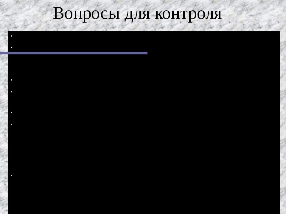 Вопросы для контроля Какие враги были у России в «Смутное время»? Поляки и шв...