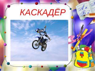 КАСКАДЁР