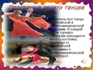 Включены все танцы европейской и латиноамериканской программ. В каждой части