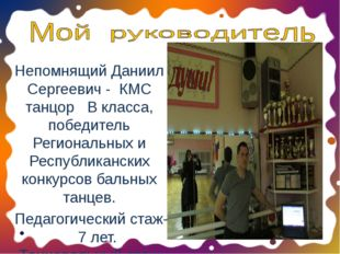 Непомнящий Даниил Сергеевич - КМС танцор В класса, победитель Региональных и