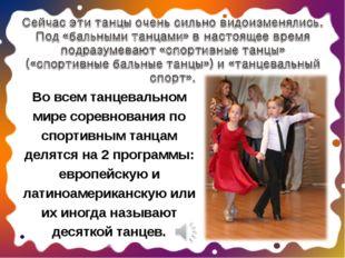 Во всем танцевальном мире соревнования по спортивным танцам делятся на 2 прог