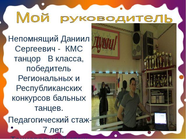 Непомнящий Даниил Сергеевич - КМС танцор В класса, победитель Региональных и...