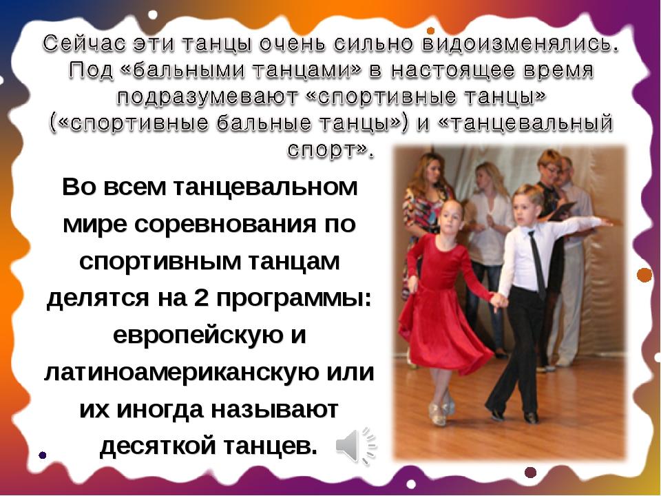 Во всем танцевальном мире соревнования по спортивным танцам делятся на 2 прог...