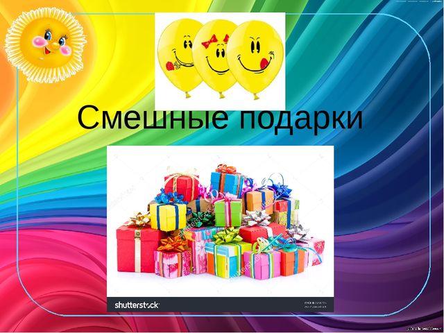 Смешные подарки