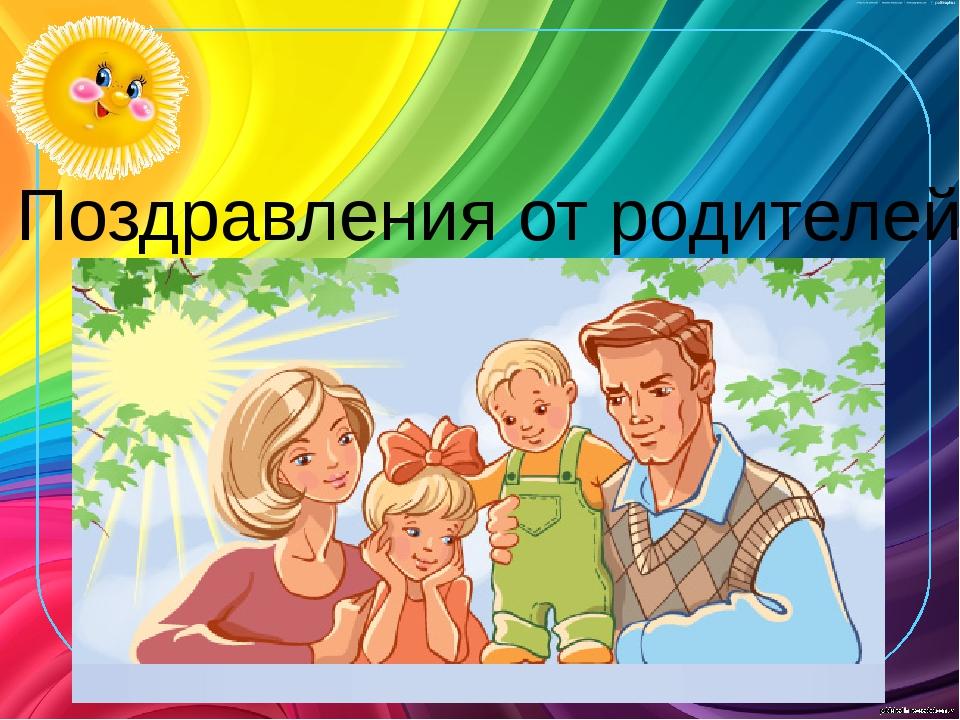 Поздравления от родителей