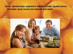 Цель: пропаганда здорового образа жизни, правильного питания средствами нагл