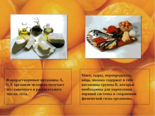 Жирорастворимые витамины А, D, E организм человека получает из сливочного и р