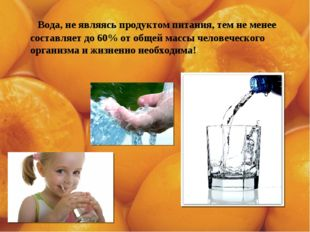 Вода, не являясь продуктом питания, тем не менее составляет до 60% от общей