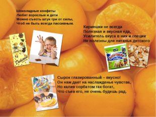 Шоколадные конфеты Любят взрослые и дети Можно съесть штук три от силы, Чтоб