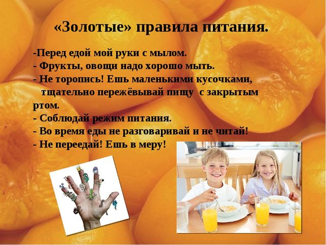 «Золотые» правила питания. -Перед едой мой руки с мылом. - Фрукты, овощи над...