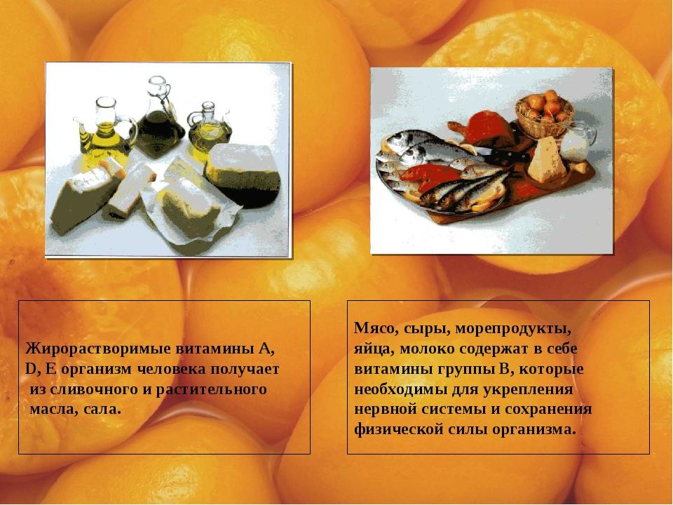 Жирорастворимые витамины А, D, E организм человека получает из сливочного и р...