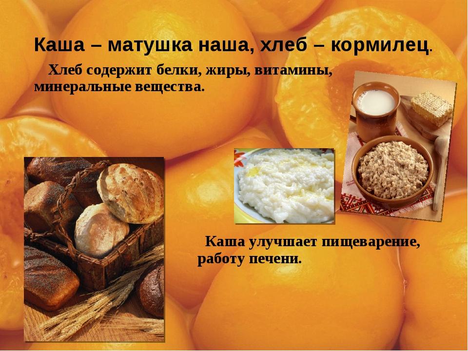 Каша – матушка наша, хлеб – кормилец. Хлеб содержит белки, жиры, витамины, ми...