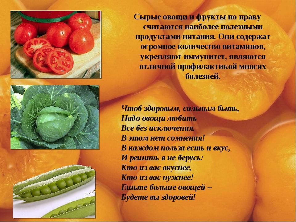 Сырые овощи и фрукты по праву считаются наиболее полезными продуктами питания...