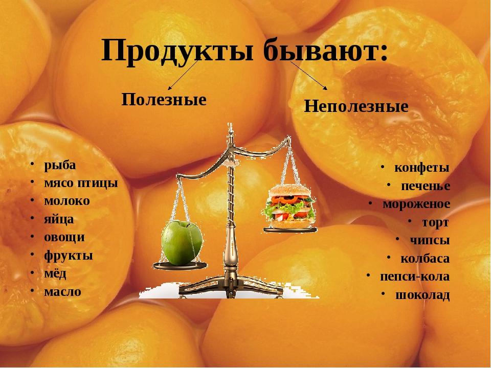 Продукты бывают: Полезные рыба мясо птицы молоко яйца овощи фрукты мёд масло...