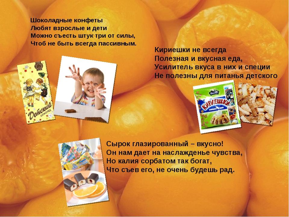 Шоколадные конфеты Любят взрослые и дети Можно съесть штук три от силы, Чтоб...
