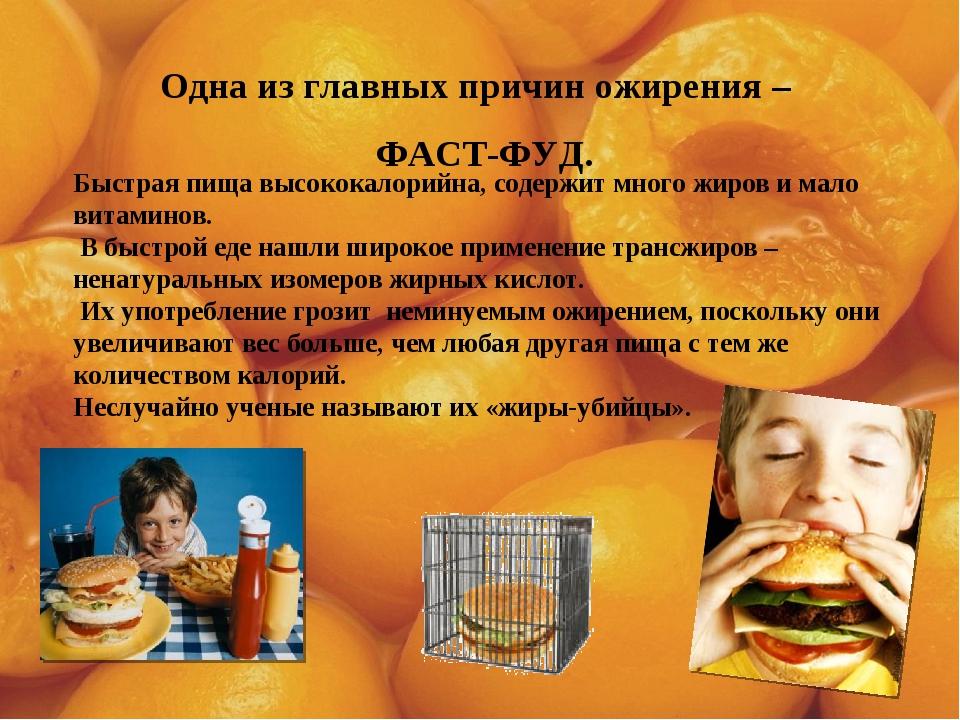 Одна из главных причин ожирения – ФАСТ-ФУД. Быстрая пища высококалорийна, сод...