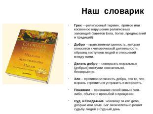 Наш словарик Грех—религиозный термин, прямое или косвенное нарушение религио