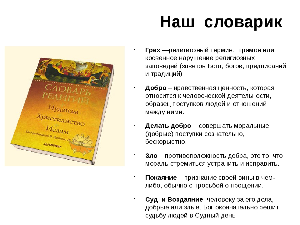 Наш словарик Грех—религиозный термин, прямое или косвенное нарушение религио...