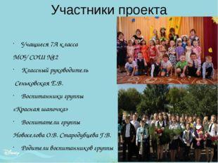 Участники проекта Учащиеся 7А класса МОУ СОШ №12 Классный руководитель Сенько